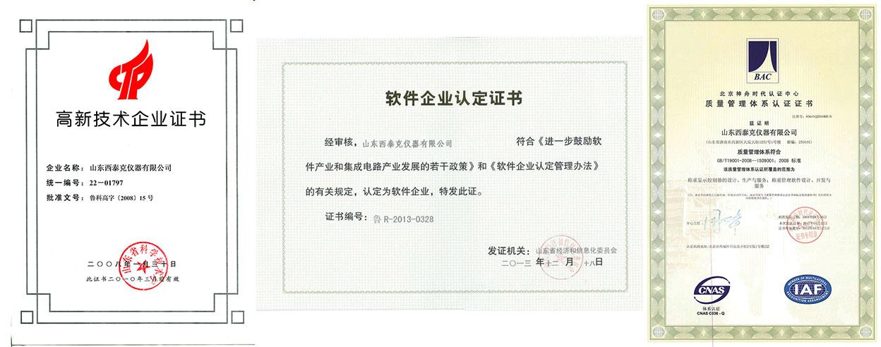 高新、软件、ISO9001.jpg