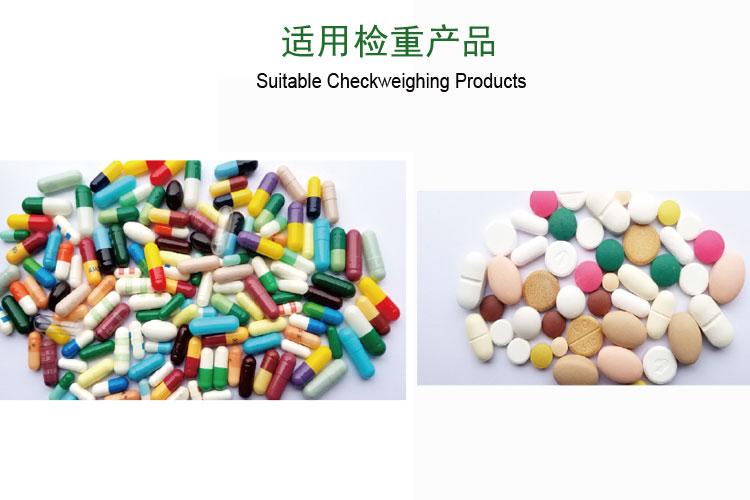 胶囊片剂适用检重产品.jpg